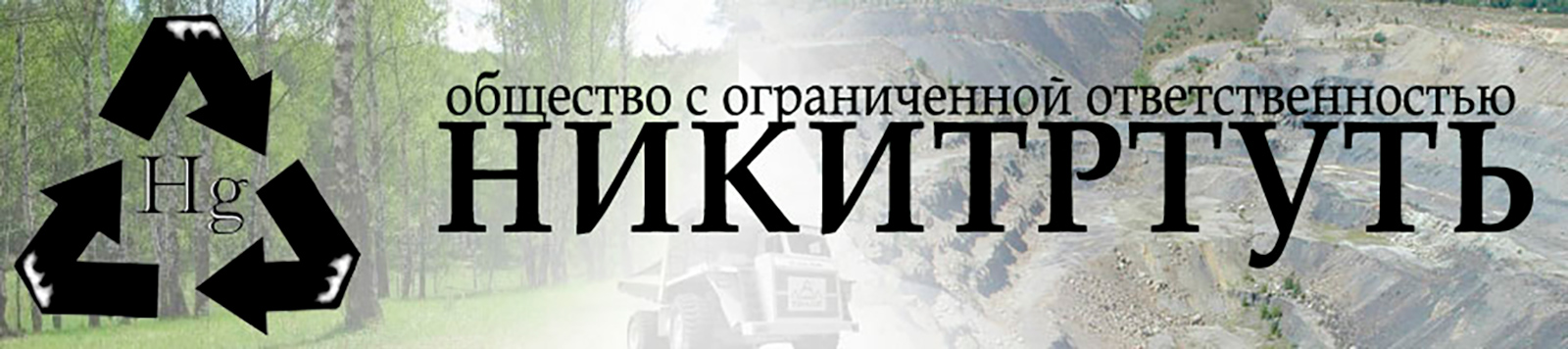 Никитртуть, Никитовский ртутный комбинат, Горловка